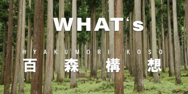 百年の森林(もり)構想」って何?