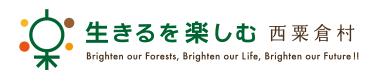 西粟倉アプリ村民票へようこそ!